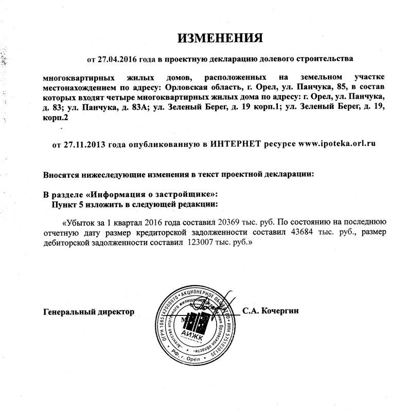 Изменения-в-проектную-декларацию-от-2704_3