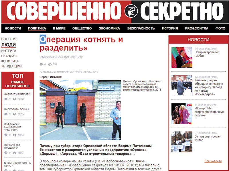 sov-sekretno-o-rybakove_1
